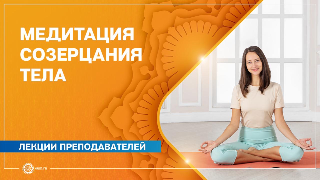 Медитация созерцания тела. Александра Штукатурова