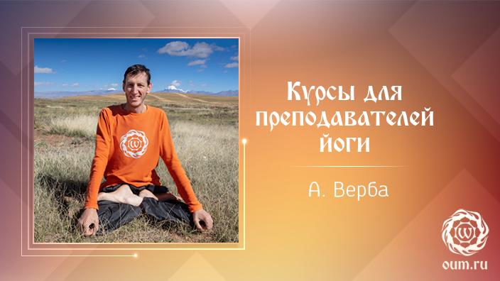 Курсы для преподавателей йоги. Сертификационный курс