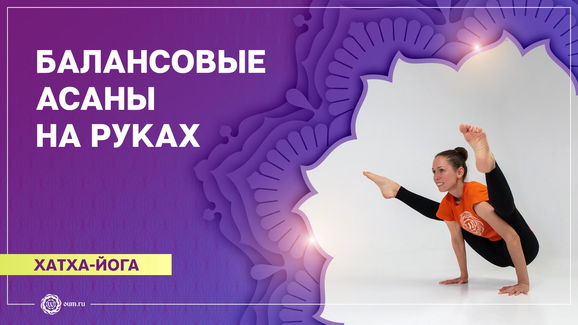 Комплекс хатха-йоги «Балансовые асаны на руках». Екатерина Андросова