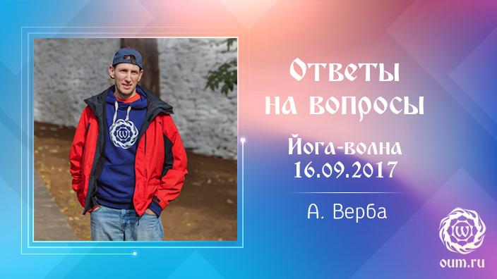 Андрей Верба. Ответы на вопросы (полная версия). Йога-волна 16.09.2017