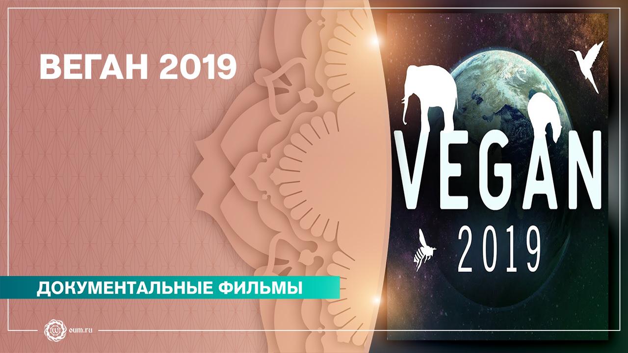 Веган 2019