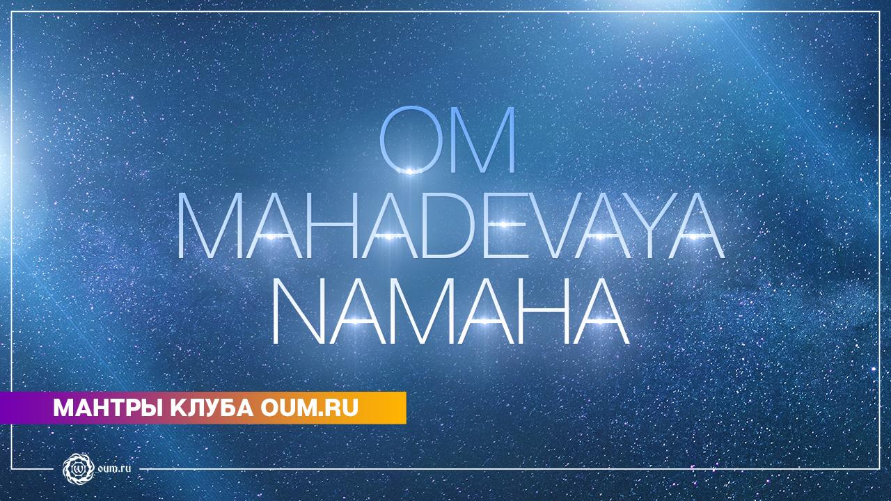 Daria Chudina - Om Mahadevaya Namaha