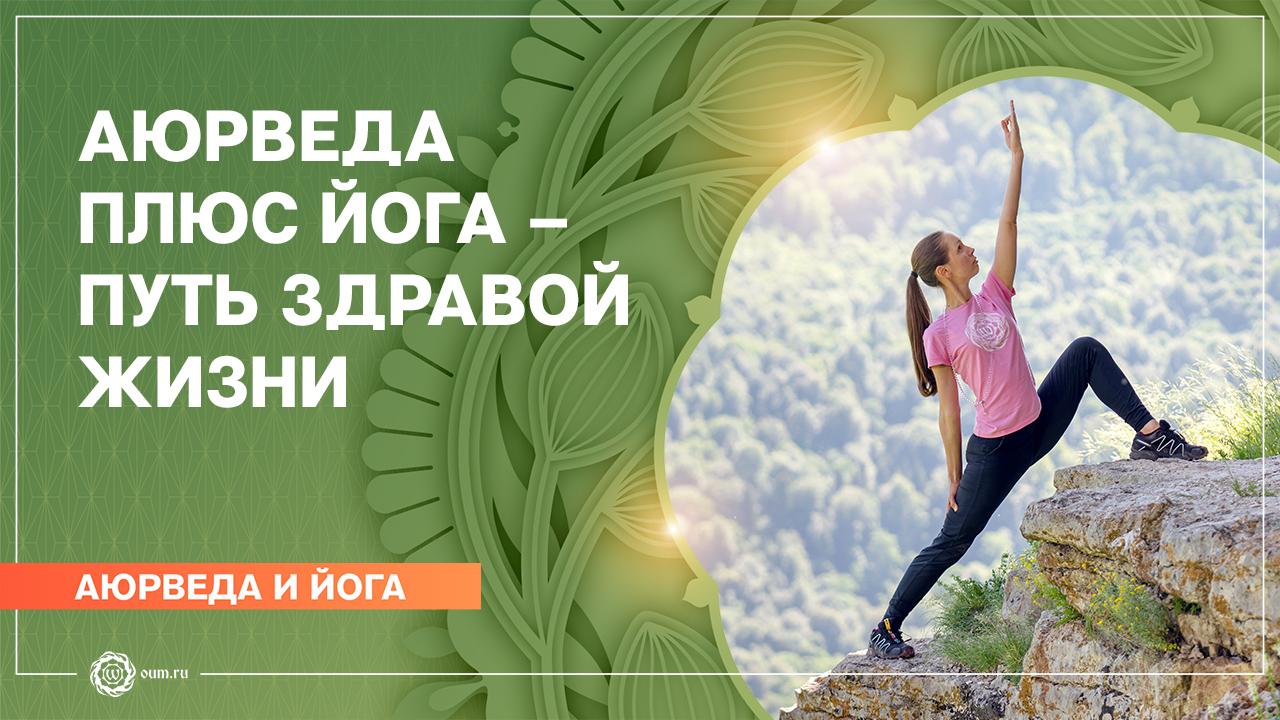 Аюрведа плюс йога - путь здравой жизни