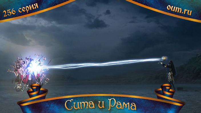 Сита и Рама. 256 серия