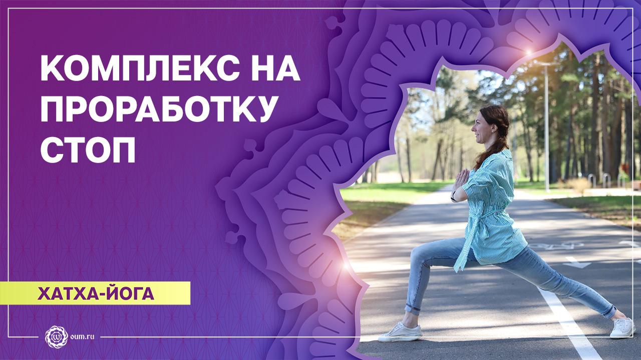 Хатха-йога. Комплекс для укрепления стоп. Екатерина Кнышова