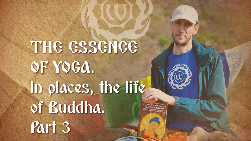 The Essence of Yoga. In places, the life of Buddha. Part 3
