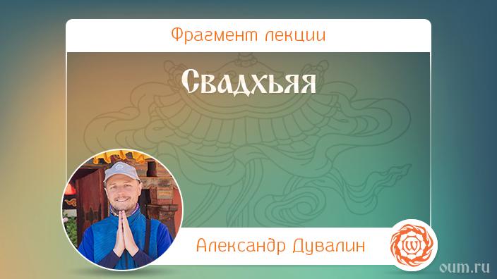 Свадхяя. Александр Дувалин