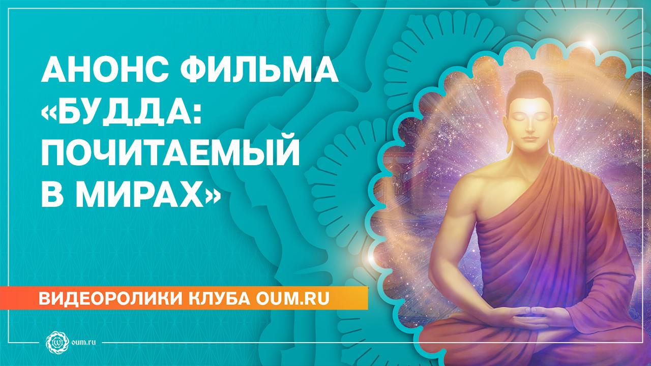Анонс фильма «Будда: Почитаемый в Мирах»