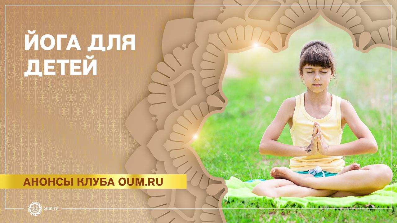 Приглашение на занятия «Йога для детей»