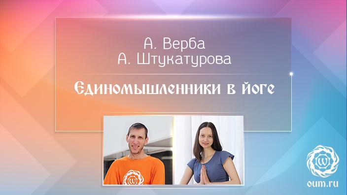 Единомышленники в йоге. Андрей Верба и Александра Штукатурова