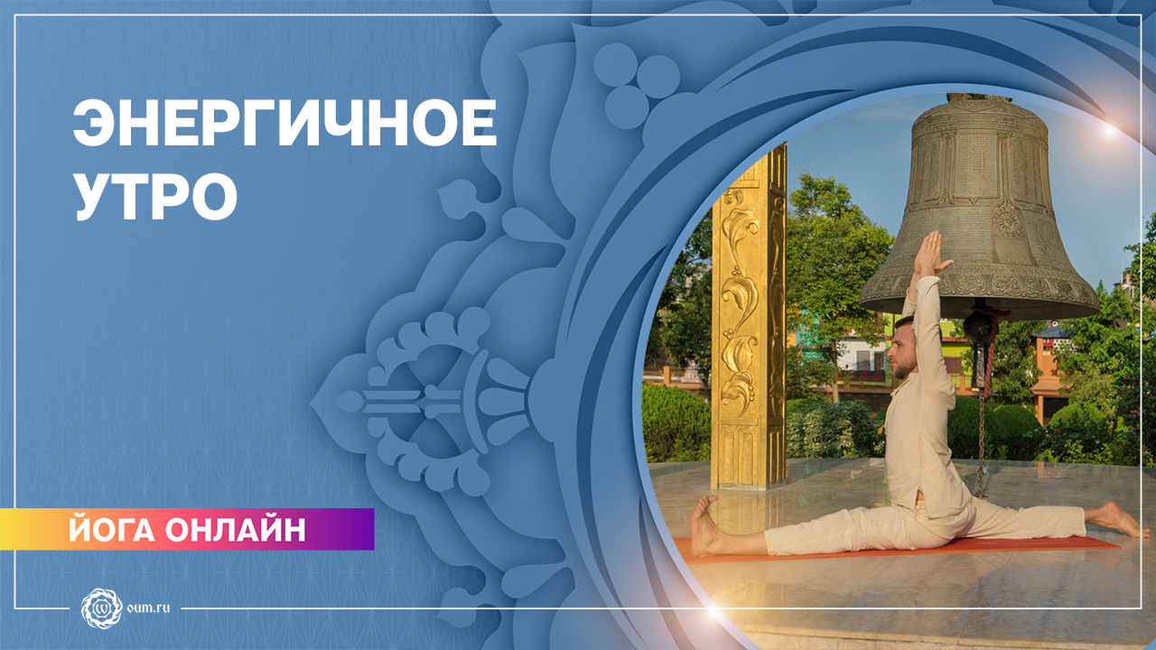 Комплекс йоги «Энергичное утро». Станислав Беловидов
