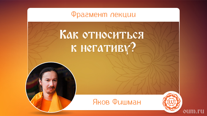 Как относиться к негативу? Яков Фишман