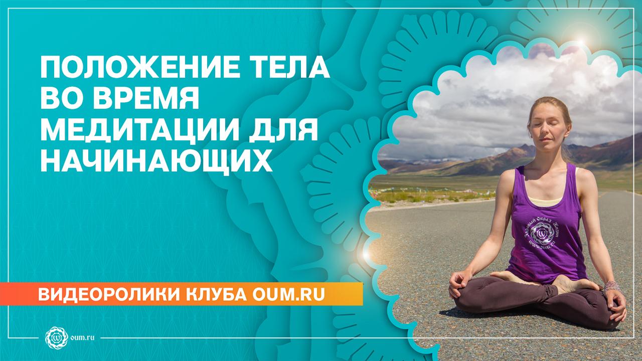 Положение тела во время медитации для начинающих. Анастасия Исаева