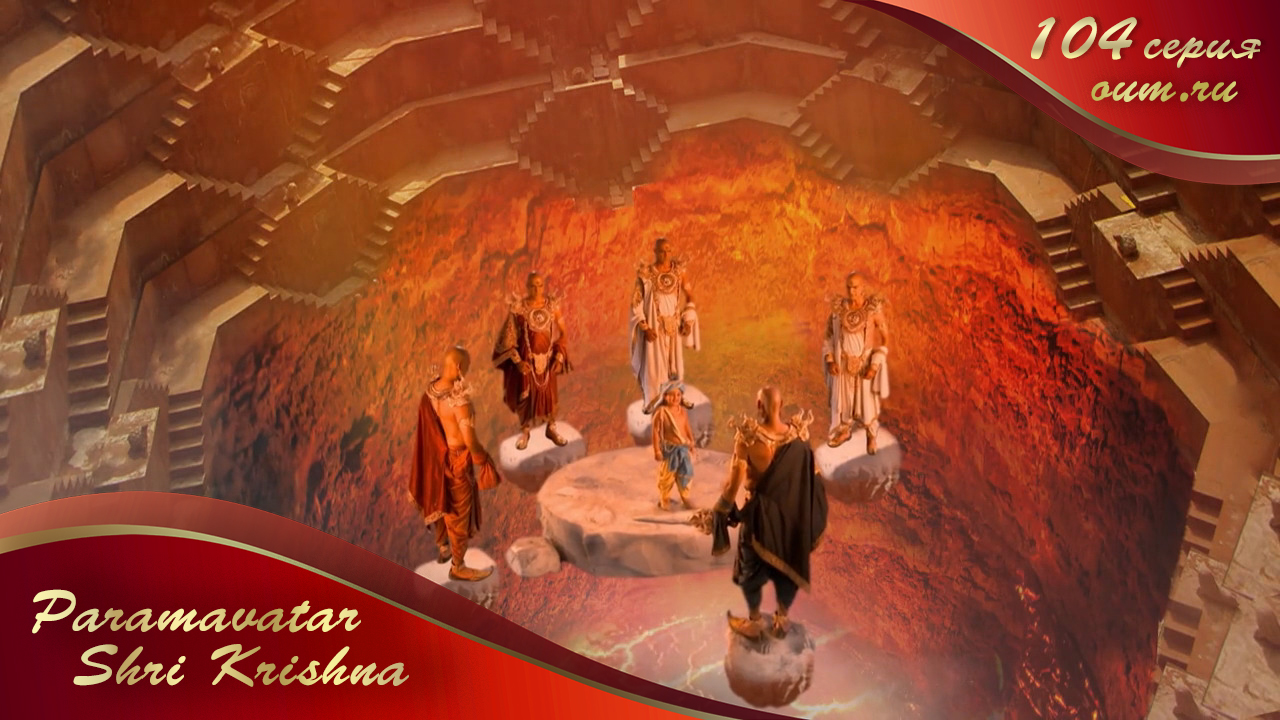 Paramavatar Shri Krishna. Серия 104
