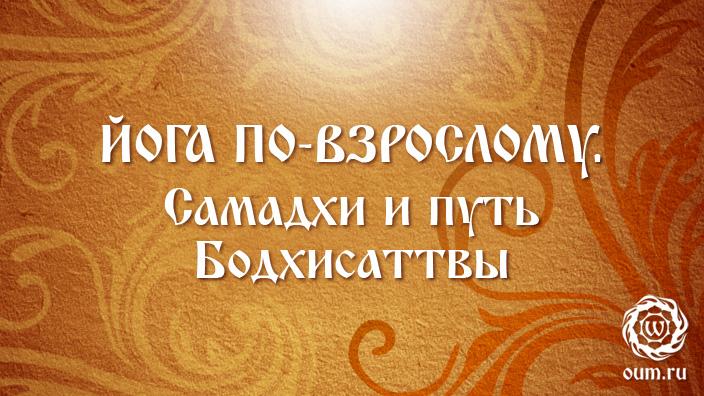 Йога по-взрослому. Самадхи и Путь Бодхисаттвы.