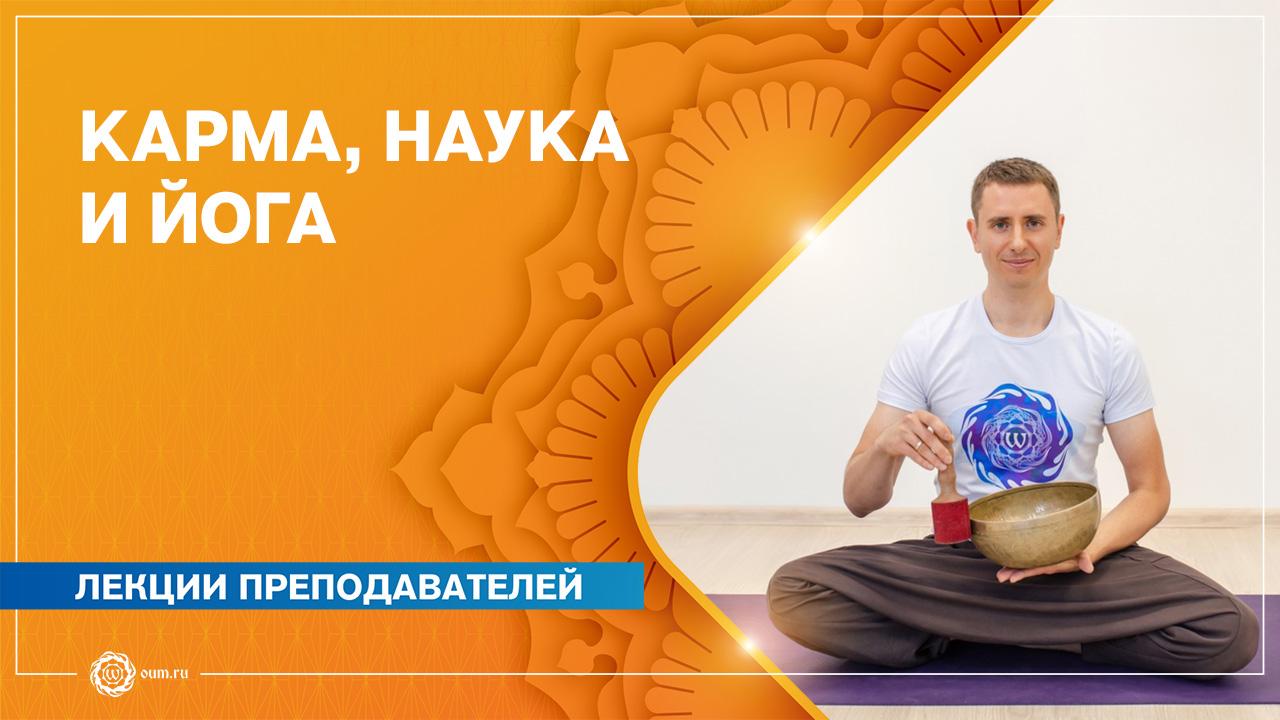 Карма, наука и йога. Олег Мелкумов