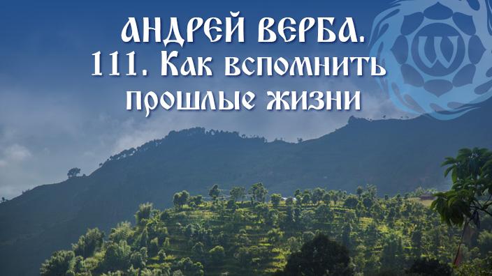 Андрей Верба - 111 - Как вспомнить прошлые жизни