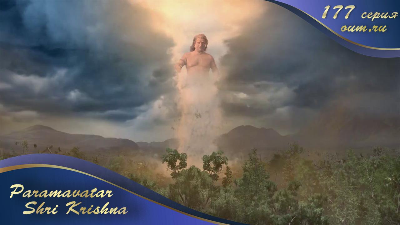 Paramavatar Shri Krishna. Серия  177
