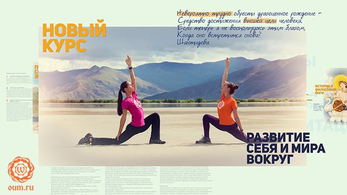 Курсы для преподавателей йоги. Летний интенсив