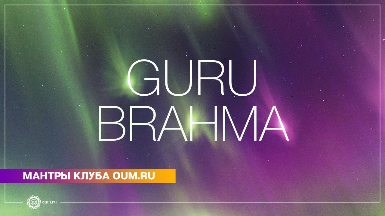 Guru Brahma - Daria Chudina