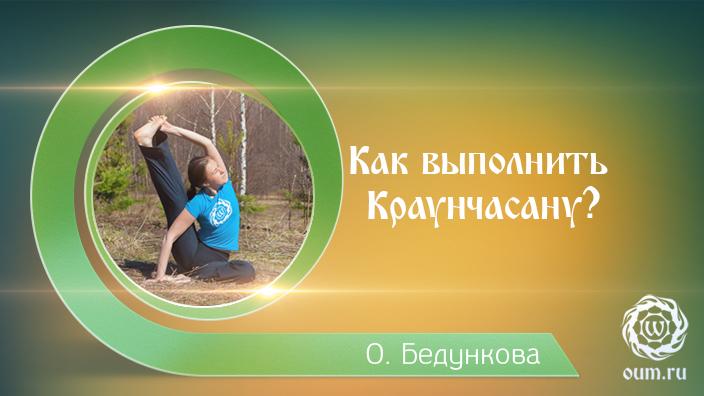 Как выполнить Краунчасану (позу цапли)? Ольга Бедункова