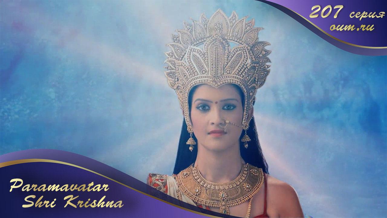Paramavatar Shri Krishna. Серия  207