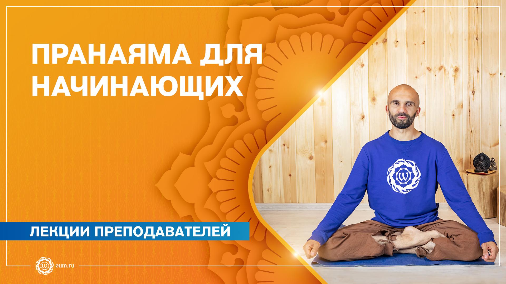 Пранаяма для начинающих. Павел Каминский