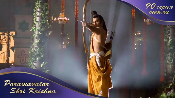 Paramavatar Shri Krishna. Серия 90
