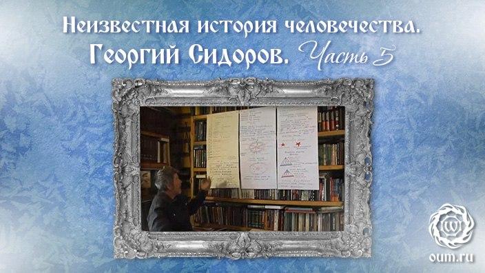 Неизвестная история человечества. Георгий Сидоров. Часть 5