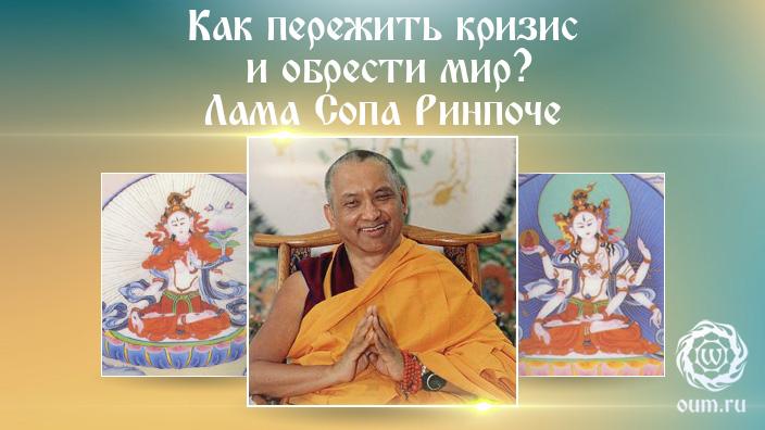 Как пережить кризис и обрести мир? Лама Сопа Ринпоче