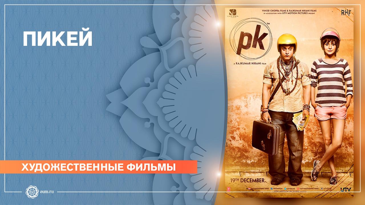 ПиКей (2014)