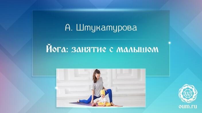 Йога: занятие с малышом. Александра Штукатурова