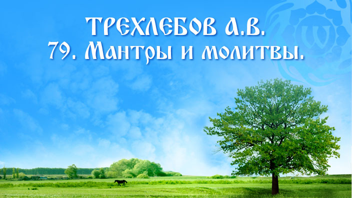 А.В. Трехлебов - 79 - Мантры и молитвы.