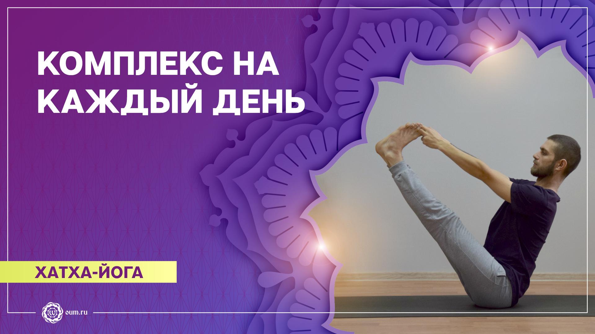 Хатха-йога. Комплекс на каждый день. Павел Свинцов