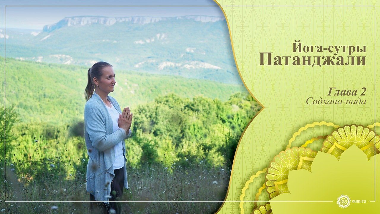 Йога-сутры Патанджали. Глава 2. Садхана-пада (рецитация)