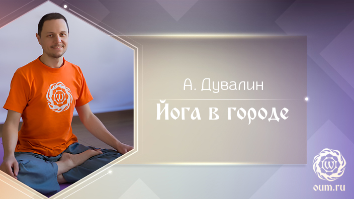 Йога в городе. Александр Дувалин