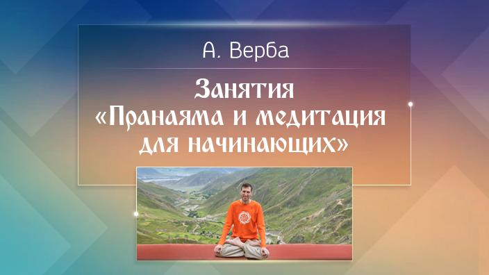 Занятия «Пранаяма и медитация для начинающих». Андрей Верба