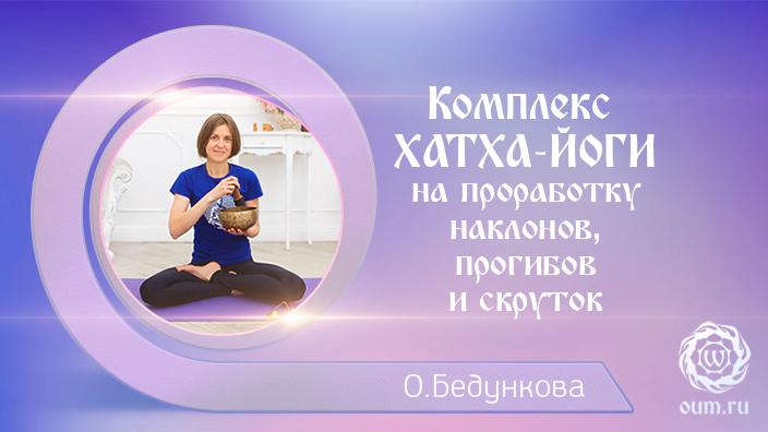 Комплекс хатха-йоги на проработку наклонов, прогибов и скруток. Ольга Бедункова