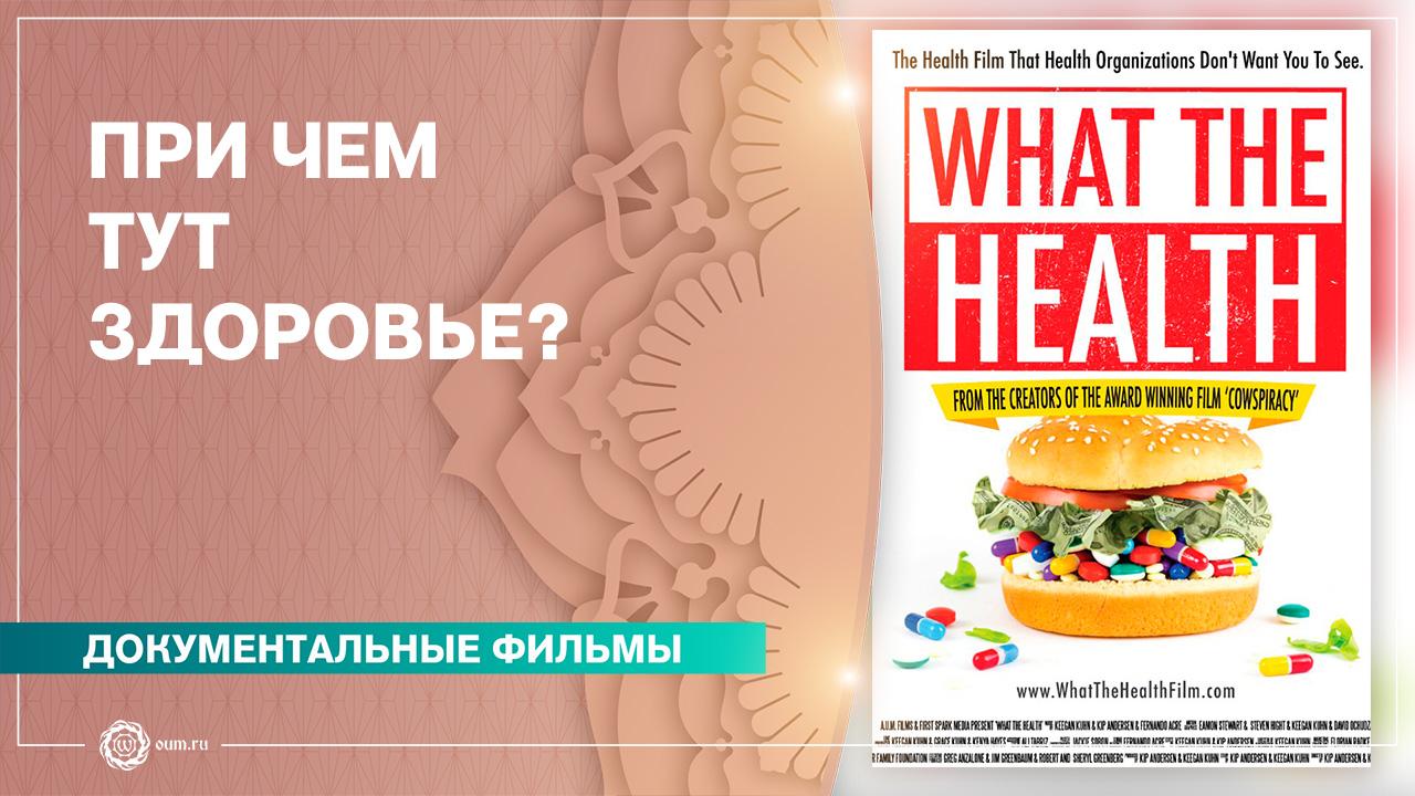Что такое здоровье (2017)
