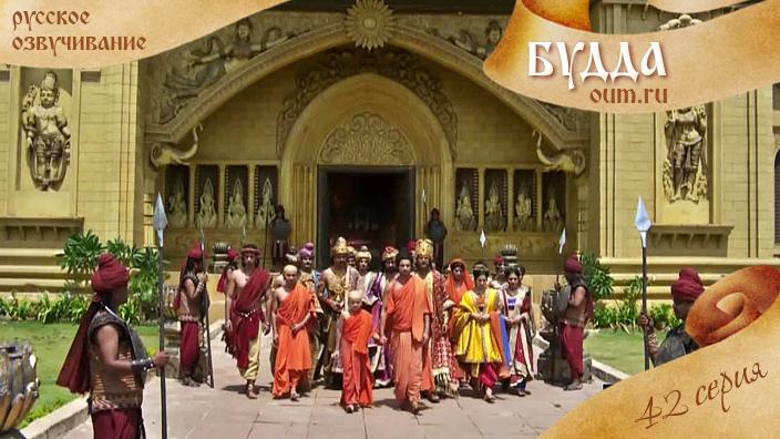 Будда. 42 серия (озвучивание)