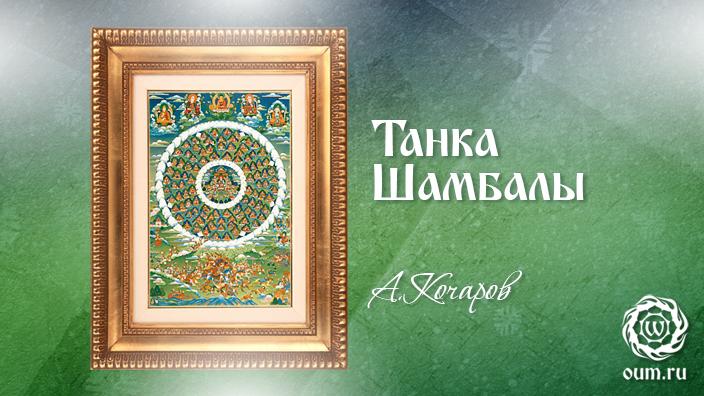 Танка Шамбалы