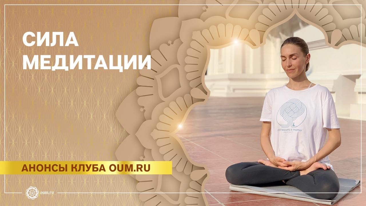 Сила медитации. Анастасия Исаева