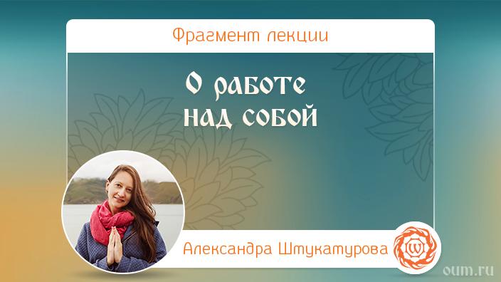 О работе над собой. Александра Штукатурова