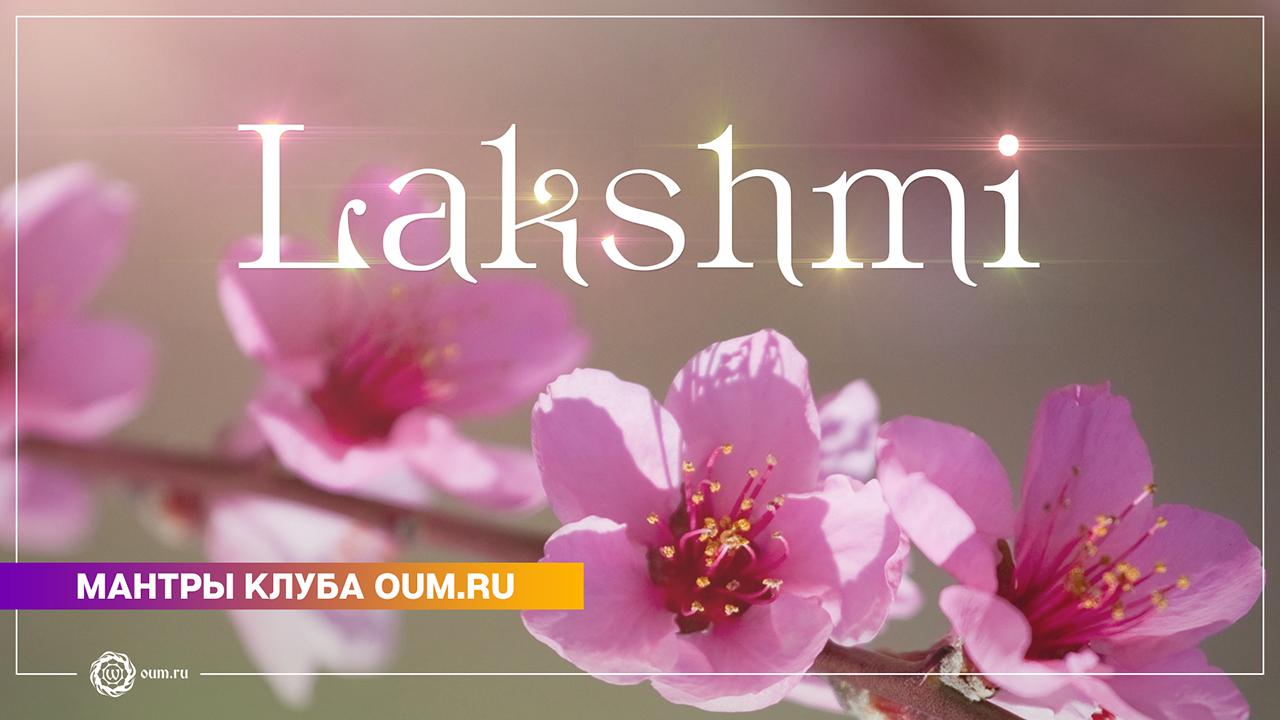 Daria Chudina - Lakshmi