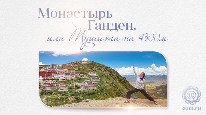 Монастырь Ганден, или Тушита на 4300м. Марина Лысяк