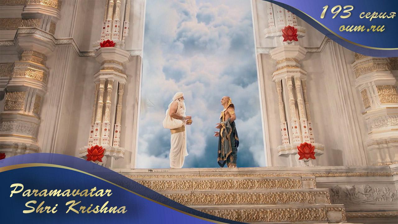 Paramavatar Shri Krishna. Серия  193