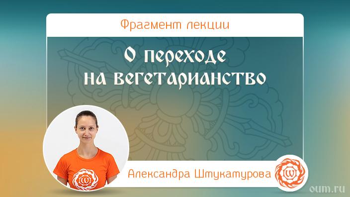 О переходе на вегетарианство. Александра Штукатурова