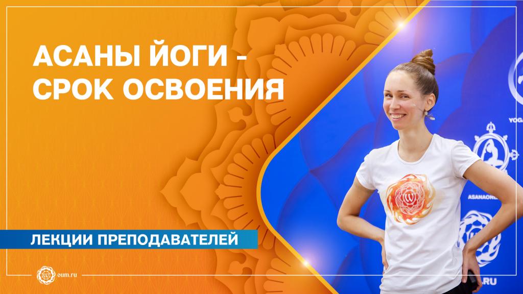 Асаны йоги – срок освоения. Екатерина Андросова