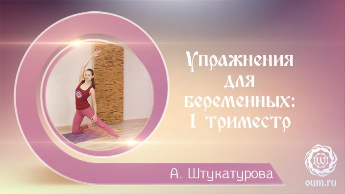 Упражнения для беременных: I триместр. Александра Штукатурова