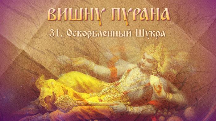 Вишну Пурана 31. Оскорбленный Шукра.